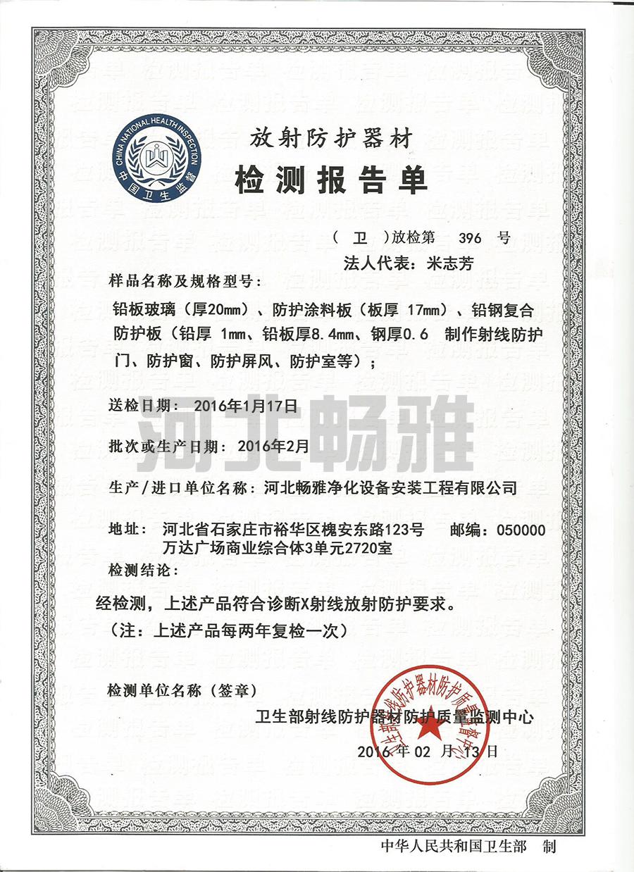 放射防护器材检测报告单