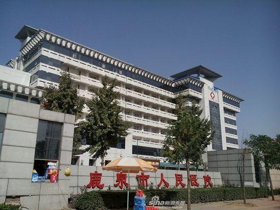 鹿泉市人民医院