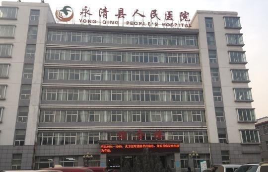 永清县人民医院